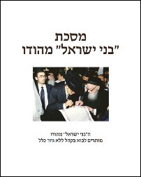 Download Bnei Yisrael of India Booklet